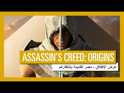"""عرض إطلاق Assassin's Creed Origins: """"مصر القديمة بانتظاركم"""""""