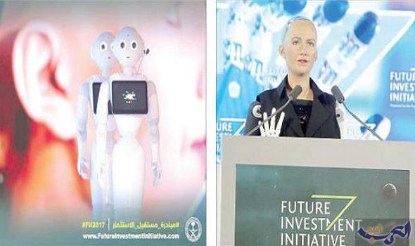 """الروبوتان """"صوفيا"""" و""""بيبر"""" يبهران الحضور في العاصمة السعودية"""