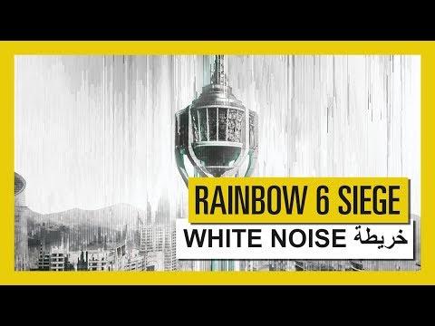 الكشف عن خريطة White Noise الجديدة للعبة Tom Clancy's Rainbow Six Siege