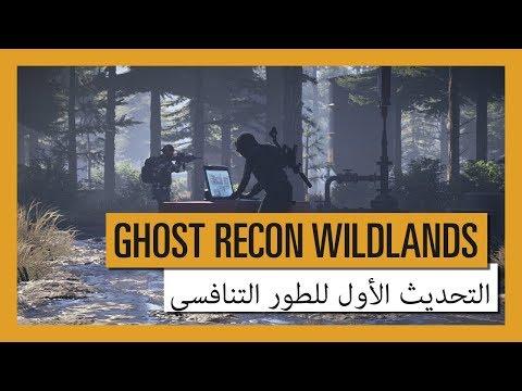 Tom Clancy's Ghost Recon Wildlands تحصل على أول التحديثات لطور Ghost War