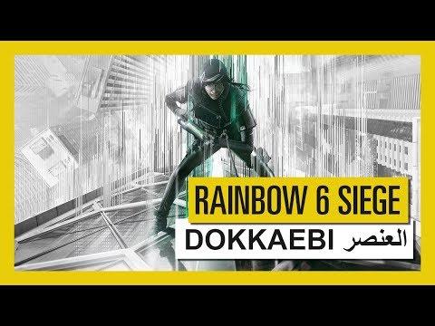 الكشف عن العنصر Dokaebi للعبة Rainbow Six Siege