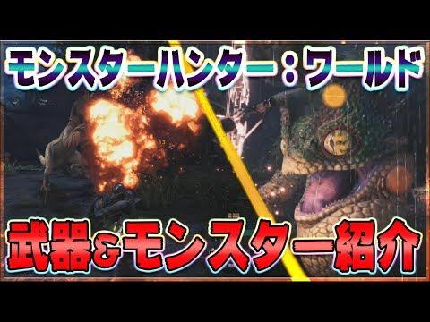 لنشاهد قرابة العشر دقائق من لقطات اللعبة للعبة Monster Hunter: World