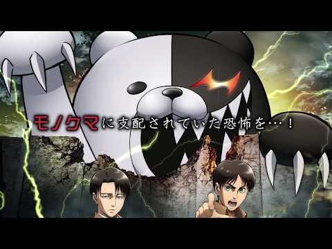 سلسلة Danganronpa ستحصل على محتوى خاص ضمن لعبة Attack on Titan 2: Future Coordinates