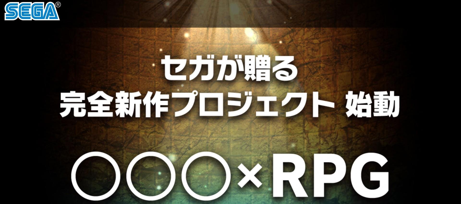 Sega تبدأ التشويق للعبة RPG جديدة والكشف عنها غدا!