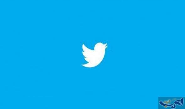 """""""تويتر"""" تزيد عدد الأحرف المخصصة للإسم إلى 50 حرف"""