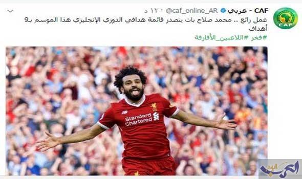 """موقع """"كاف"""" يشيد بقدرات اللاعب المصري محمد صلاح"""