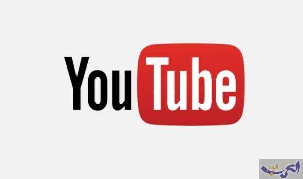 """موقع """"يوتيوب"""" تُنتقد بشدة بشأن فيديوهات العنف"""