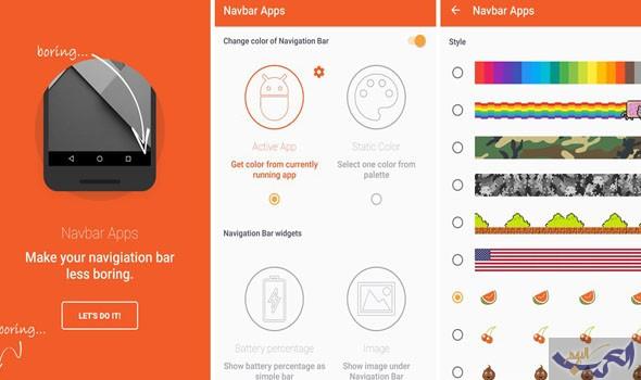تطبيق Navbar Apps لتخصيص شريط التنقل في أندرويد