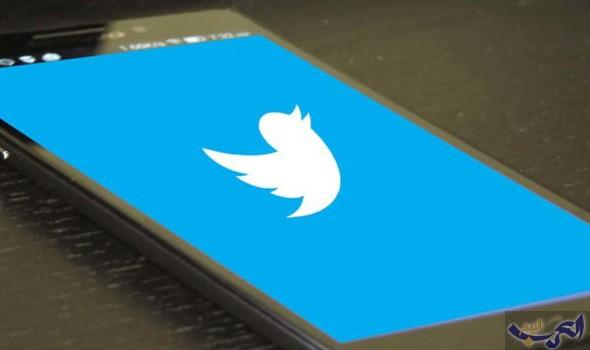 """شبكة التدوين المصغر """"تويتر"""" تختبر رسميًا ميزة طال انتظارها"""
