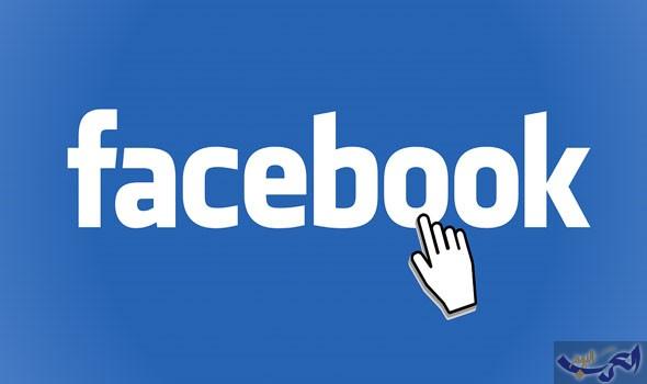 تطبيق فيسبوك يطلب من المستخدمين صورهم العارية لغرض نبيل