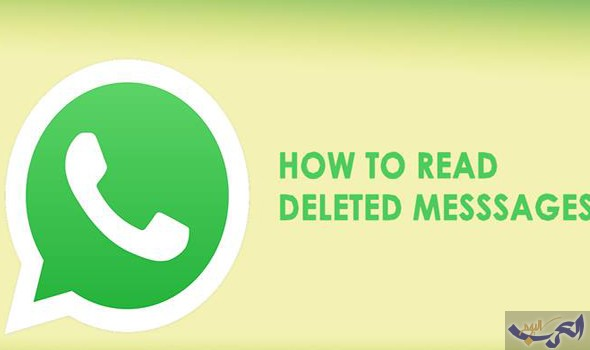 كيفية إستعادة الرسائل المحذوفة بتطبيق الواتساب