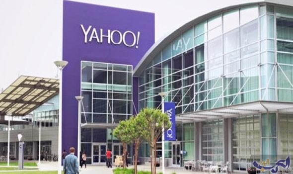 ياهو تصرح بأن اختراق 2013 تسبب في تسريب معلومات كافة حسابات مستخدميها