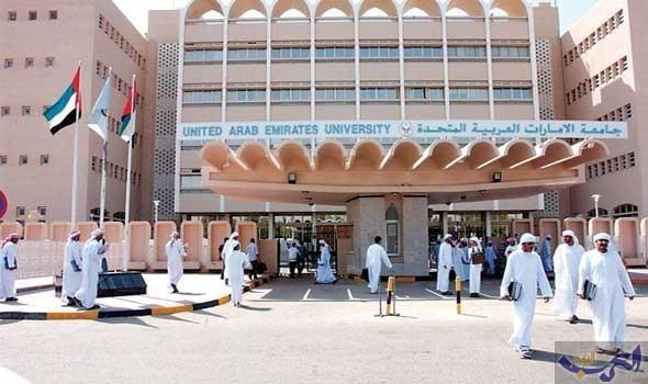 جامعة الإمارات العربيه المتحده تتفاعل مع تحدي اللياقة البدنية