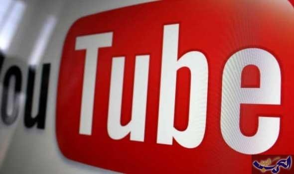 يوتيوب يتعهد باتخاذ موقف حازم ضد مستغلين الأطفال جنسيًا