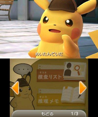 رصد لعبة Detective Pikachu لجهاز 3DS في أوروبا