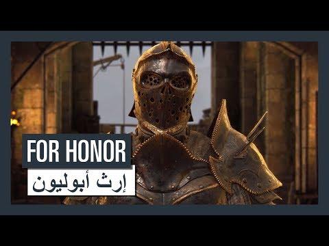 """حدث """"إرث أبوليون"""" ينطلق للعبة For Honor"""