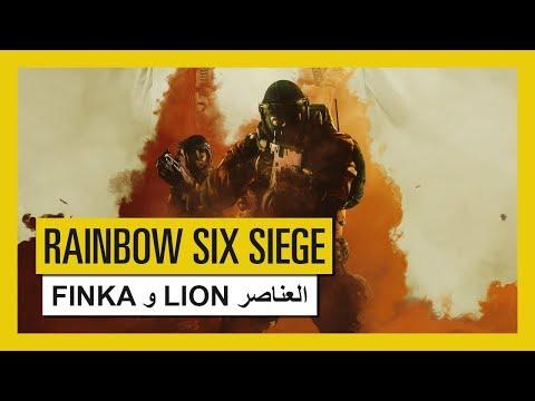 Rainbow Six Siege والكشف عن العميلين Finka وLion