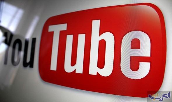 """""""يوتيوب"""" يعلن عن سياسات جديدة  لمعاقبة أصحاب """"المحتوى المخالف"""""""