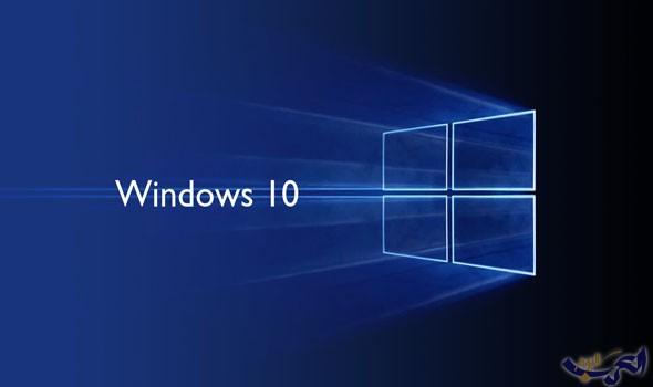 """تحديث جديد لنظام """"ويندوز 10"""" يتيح الاتصال بالأجهزة عبر """"البلوتوث"""""""
