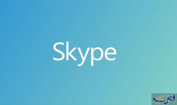 مستخدمو ويندوز يمكنهم الآن تحميل تطبيق سكايب الرسمى بسهولة