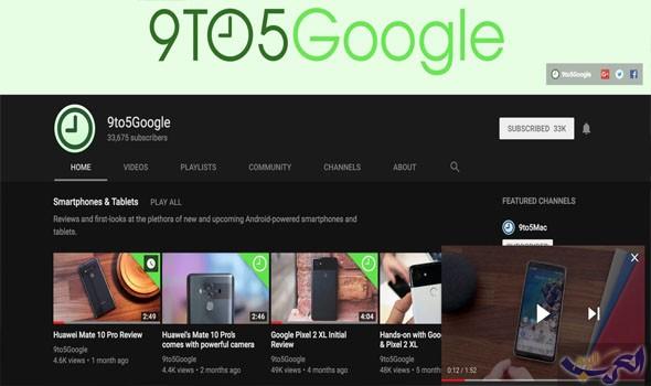 يوتيوب تسعى لتوفير ميزة picture-in-picture لمستخدمى الويب
