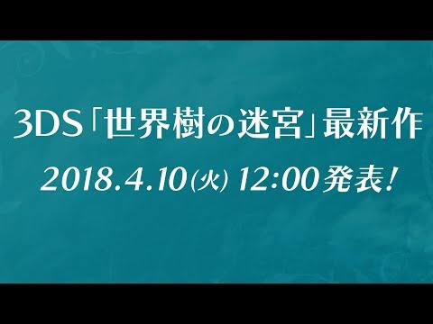 الإعلان عن لعبة Etrian Odyssey جديدة في العاشر من آبريل لجهاز 3DS
