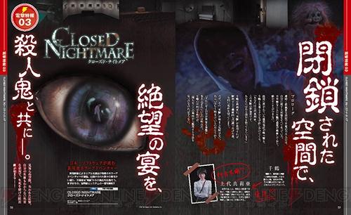 لعبة الرعب Closed Nightmare قادمة من NIS لأجهزة PS4/Switch خلال الصيف القادم في اليابان