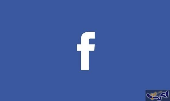 فيسبوك يطلق ميزة جديدة تساعدك على مقابلة أصدقائك