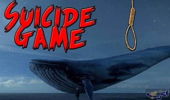 """معلومات جديدة بشأن مخاطر لعبة """"الحوت الأزرق"""""""