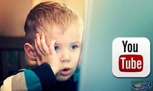 """جمعيات أميركية تتهم """"يوتيوب"""" بإساءة استخدام بيانات الأطفال"""