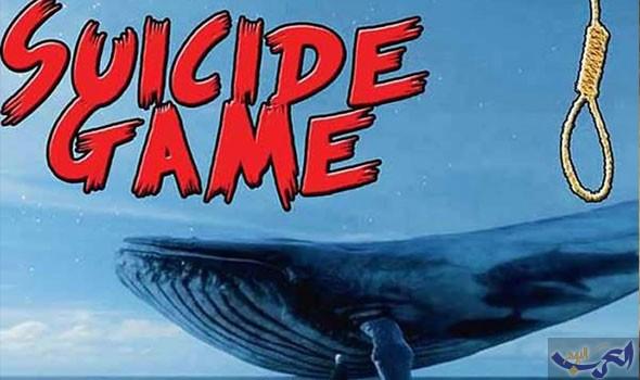 """تفاصيل صادمة عن لعبة """"الحوت الأزرق"""" وكيف تسببت في مقتل عدد من المراهقين"""