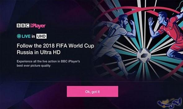 """""""BBC"""" تستغل المونديال لتجربة أحدث تقنياتها لمشاهدة المباريات"""