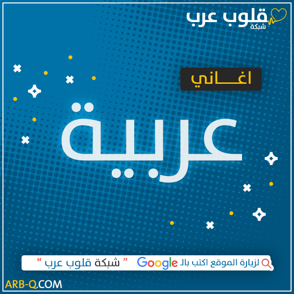 اغاني عربية