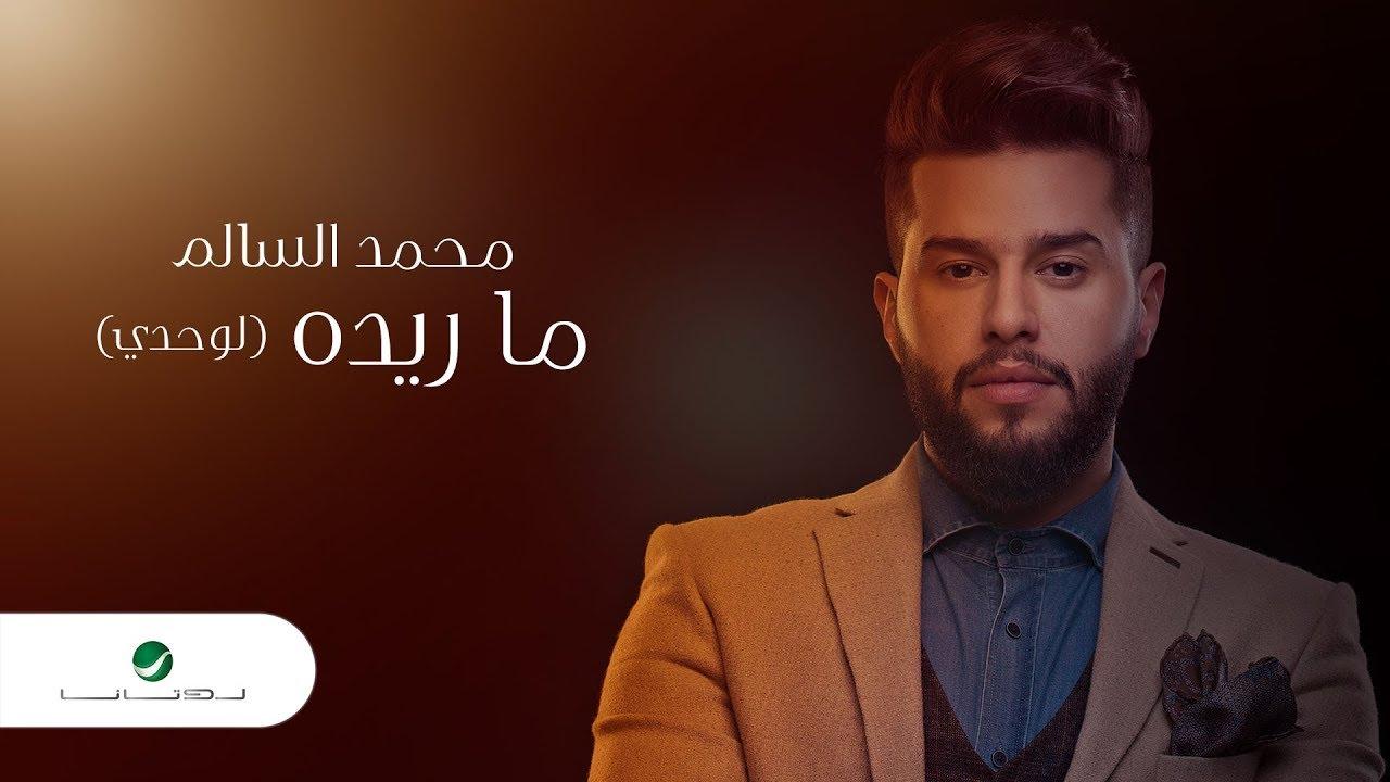ما ريده ( لوحدي ) - محمد السالم